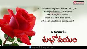 telugu morning quotes images best subhodayam greetings pictures