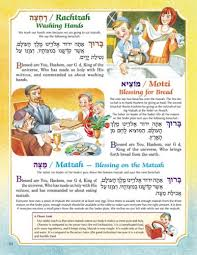 artscroll children s haggadah the artscroll children s haggadah softcover