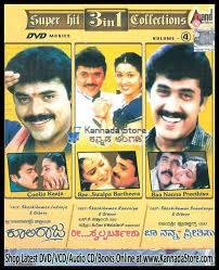 biography of movie coolie ba nanna preetisu coolie raja re swalpa barteera combo dvd