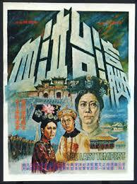 film bioskop indonesia jadul koleksi tempo doeloe 5 bh poster film jadul asli dari luar negeri