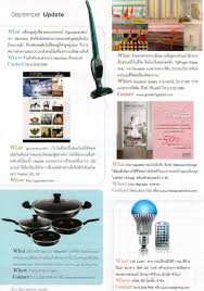 magazine home and decor decoration guide september update