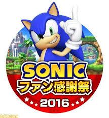 sonic fan thanksgiving 2016 event detailed gonintendo