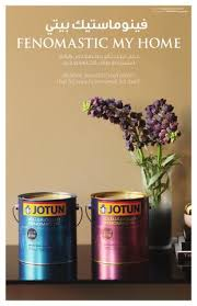 fenomastic my home فينوماستيك بيتي by jotun paints arabia