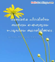 wedding wishes malayalam scrap malayalam new year messages malayalam newyear malayalam new year