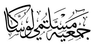 lusaka muslim society logo sketches html