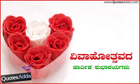 wedding wishes kannada wedding quotes in kannada prom decoration for wedding