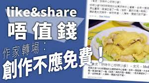r駭 cuisine fb 大台 like 唔值錢作家史兄轉場 創作不應免費 即時新聞
