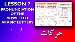 arabic for beginners lesson 7 pronunciation of the vowelled