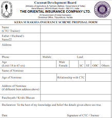 kera suraksha insurance scheme download application claim form