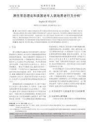 bureau de change la d馭ense 居住常态理论和美国老年人就地养老行为分析 pdf available