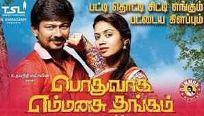tamil hd movies archives www tamilgunpro com