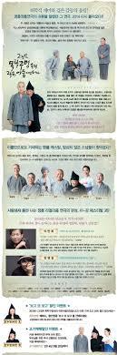chambre photographique num駻ique 연극 태그의글목록 서울나그네의대한민국은하나 coreaone