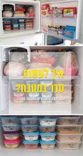 How To Organize Kitchen 181 Best Organization Ideas סדר וארגון הבית Images On Pinterest