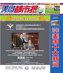 bureau v駻itas certification 美國都市報2015 12 19 by us city post issuu