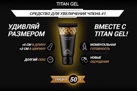 gel gold титан гель голд купить цена обзор и отзывы