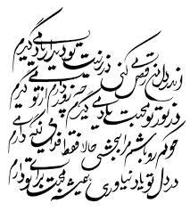 arabic calligraphy tattoo font options inofashionstyle com