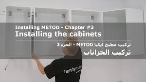 ikea metod kitchen wall cabinets installing metod chapter 3 installing the cabinets