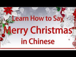 learn how to say merry in