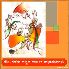 Wedding Wishes Kannada Kannada Greetings Gowri Ganesha Habba