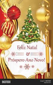 portuguese season s greetings image photo bigstock