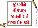 gujarati thoughts images