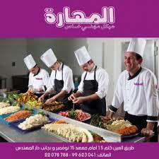 formation chef de cuisine formation cuisine