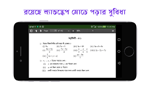 class 6 nctb text book all subjects প ঠ যবই