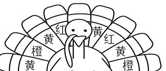 first thanksgiving worksheet search results for u201cthanksgiving u201d u2013 creative chinese