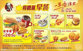 Kfc All You Can Eat Buffet by Things To See Do And Eat In Wuhu About Aston Wuhu And China