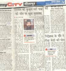balbir s 38 photos 33 winds of islam master amir ex shiv leader balbir singh