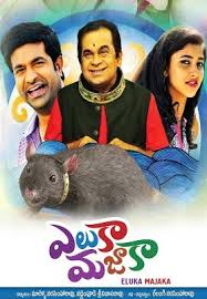 film comedy on youtube vennela kishore comedy with maid eluka majaka latest telugu movie