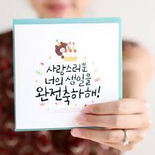 korean birthday card message popular korean birthday cards buy