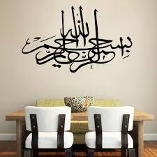 popular arabic wall decor buy cheap arabic wall decor lots from