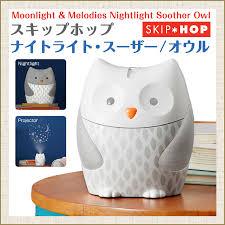 skip hop owl night light twinkle funny rakuten global market skip hop skiphop owl night