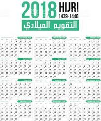 2018 Calendar Islamic 2018 Islamic Hijri Calendar Template Design Template Stock Vector