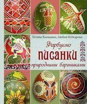 egg decorating supplies 35 best pysanky books images on ephemera egg