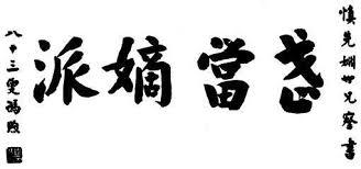 toasts et canap駸 the of taiji boxing taiji quan shu brennan translation