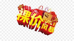 gift gratis net d sales promotion price gifts