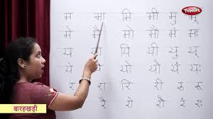 hindi barakhadi ह द ब रहखड learn hindi