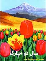 nowruz greeting cards top 20 favorite iranian new year greeting cards at farsinet