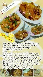 cuisine arabe 4 épinglé par meriem mariana sur بسباس cuisine arabe
