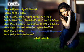 Love Text Quotes by The Legendary Love Telugu Great Love Letters Telugu Love Quotes