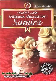 cuisine samira gateaux samira gâteaux décoration 3 livres cuisine