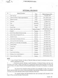 annual holidays notification 2016 pakworkers