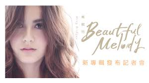 canap駸 clic clac 喬毓明ming bridges beautiful melody 2015全新專輯發表記者會