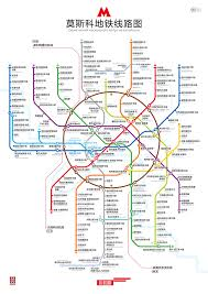 Map International Multilingual Moscow Metro Map