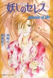 Ayashi No Ceres Episode Of Aki Mikage Ayashi No Ceres