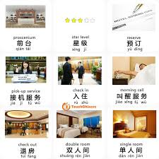 Interior Design Vocabulary List by 58 Best Chinese Vocabulary Images On Pinterest Vocabulary