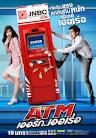 ATM เออรัก เออเร่อ หนังใหม่ ดูหนัง ข้อมูล เรื่องย่อ