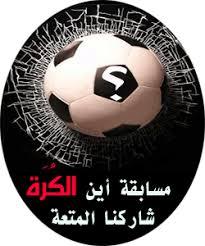 مسابقة فيــــــ الرياضة العربية العالمية images?q=tbn:ANd9GcTwEfdY8Jm0iWfL3gwvKy2po5WzVQxH5HeAfgi7T4zEfpACdAB5&t=1